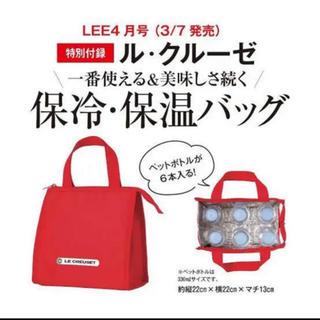 ルクルーゼ(LE CREUSET)の新品◆ル・クルーゼ LEE 保冷 保温 バッグ 4月号 付録(弁当用品)