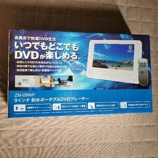9インチ防水ポータブルDVDプレーヤー(DVDプレーヤー)