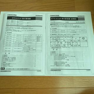 ニッサン(日産)の日産純正ETCユニット取付要領書(カタログ/マニュアル)