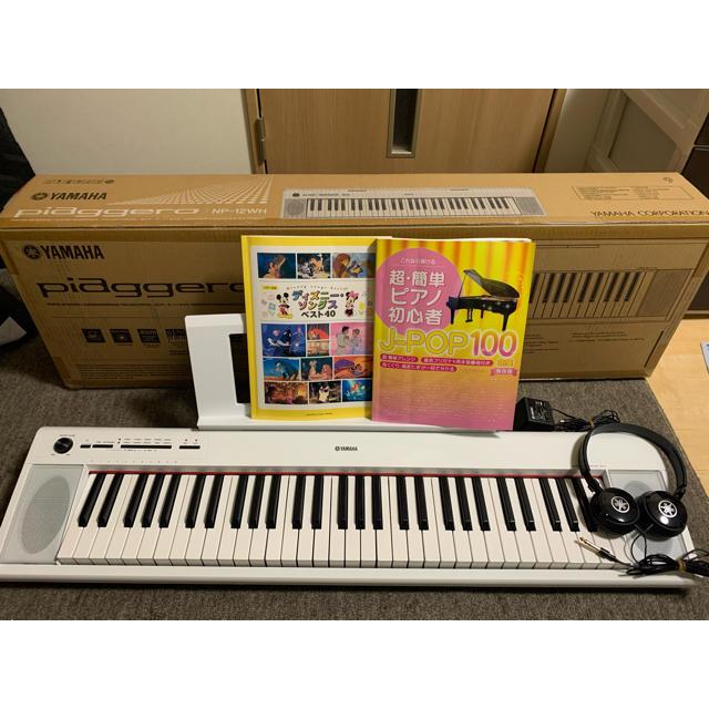 ヤマハ(ヤマハ)のYAMAHA 電子キーボード NP-12WH 楽器の鍵盤楽器(電子ピアノ)の商品写真