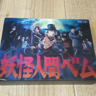 カトゥーン(KAT-TUN)の『妖怪人間ベム』DVD-BOX(TVドラマ)