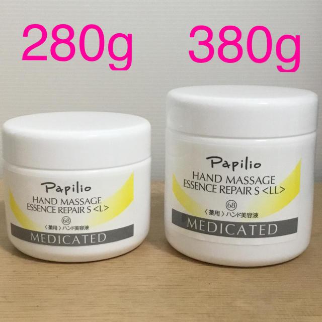 パピリオ ハンドマッサージエッセンスリペアS ハンドクリーム 2個セット コスメ/美容のボディケア(ハンドクリーム)の商品写真