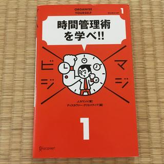 時間管理術を学べ!!(その他)