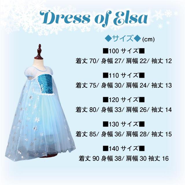 Disney(ディズニー)の【大人気】アナ雪エルサ風 ドレス 衣装 プリンセス 豪華小物5点セット キッズ/ベビー/マタニティのキッズ服女の子用(90cm~)(ドレス/フォーマル)の商品写真