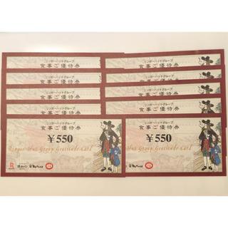 リンガーハット 5500円分(レストラン/食事券)