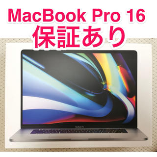 Apple - 美品保証有 MacBook Pro 16インチ (2019) 最新モデル
