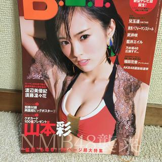 エヌエムビーフォーティーエイト(NMB48)のB.L.T.関東版 2015年 08月号(音楽/芸能)