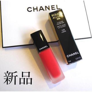 CHANEL - 【50%オフ❗️】 ♦︎♦︎新品♦︎♦︎ シャネル リップ 口紅 148