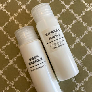 ムジルシリョウヒン(MUJI (無印良品))の無印 敏感肌用乳液2種各50ml(乳液/ミルク)