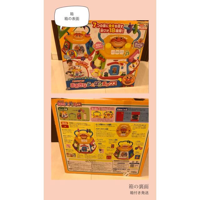 アンパンマン(アンパンマン)のアンパンマン おおきなよくばりボックス  キッズ/ベビー/マタニティのおもちゃ(知育玩具)の商品写真