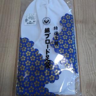 フクスケ(fukuske)の新品未使用 福助足袋27cm(和装小物)