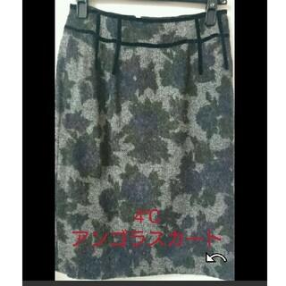 ヨンドシー(4℃)の4°Cアンゴラ混 タイトスカート 38(ひざ丈スカート)