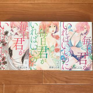アキタショテン(秋田書店)の毎日君がいればいいのに 全3巻 完結 貝原しじみ(少女漫画)