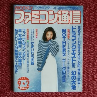 ファミコン通信 1994.9.2 No.298