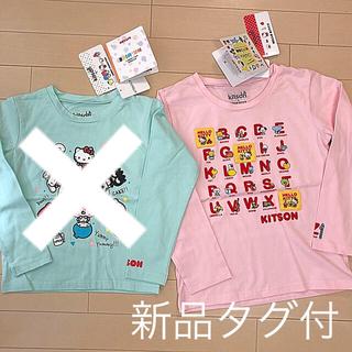 キットソン(KITSON)の【新品タグ付・まとめ売り】Kitson ロンT 110cm 130cm お揃い(Tシャツ/カットソー)