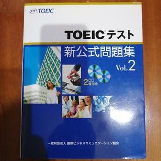 コクサイビジネスコミュニケーションキョウカイ(国際ビジネスコミュニケーション協会)のTOEICテスト新公式問題集 vol.2 書き込みあり(その他)