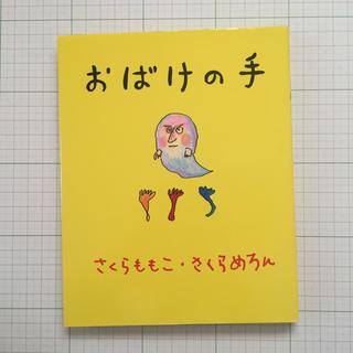 おばけの手(絵本/児童書)