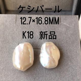 ケシパールピアス 大振り k18 バロックパール 限定品 カジュアル お洒落