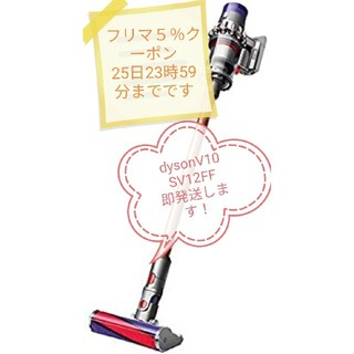 【新品即発送】ダイソン掃除機 SV12FFクリーナーDysonV10Fluffy