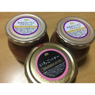 成城石井  いちごバター&あまおういちごバナナジャム(缶詰/瓶詰)