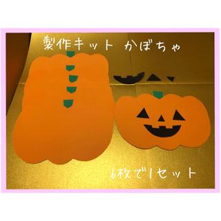 ✩再販✩壁面 製作キット かぼちゃ 即発送可能(型紙/パターン)