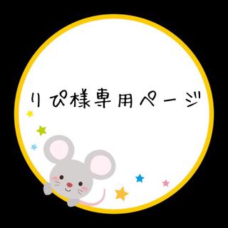 ♡りぴ様専用ページ♡(型紙/パターン)