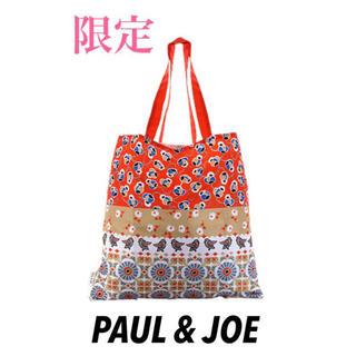 PAUL & JOE - ♦︎エコバック♦︎新品♦︎ ポール&ジョー ノベルティ レジ袋 お弁当