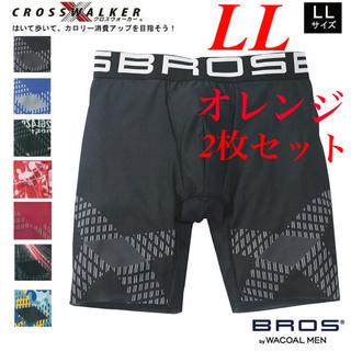 ワコール(Wacoal)のBROS(ブロス)  クロスウォーカー LLサイズ 2枚セット(ボクサーパンツ)