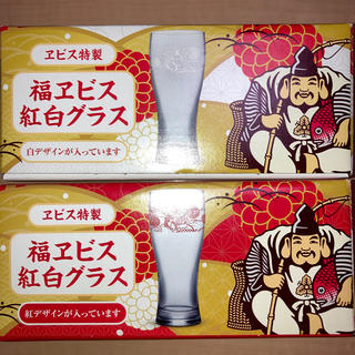 サッポロ(サッポロ)の【非売品】エビスビール 紅白グラス(タンブラー)