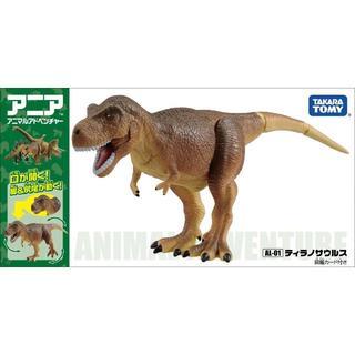 アニア AL-01 ティラノサウルス