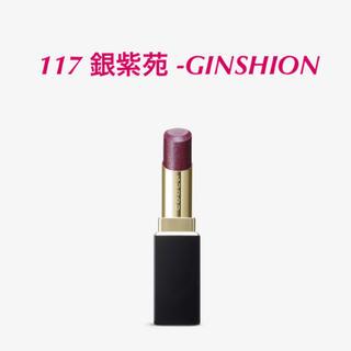 SUQQU - SUQQU モイスチャー リッチ リップスティック 117 銀紫苑