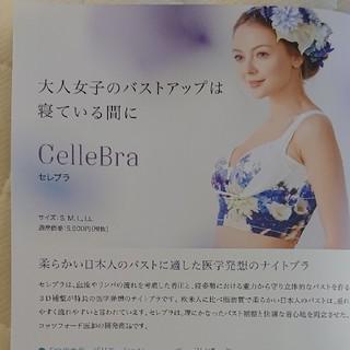 CelleBra(セレブラ)LLピンク(ブラ)