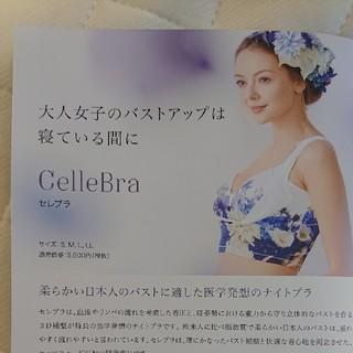 CelleBra(セレブラ)LLブルー(ブラ)
