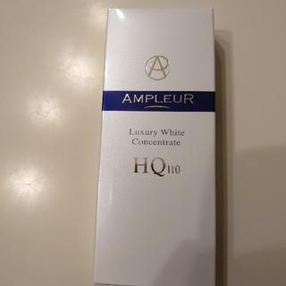 アンプルール HQ110(美容液)