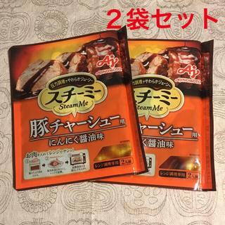 アジノモト(味の素)のスチーミー 豚チャーシュー用 にんにく醤油味 2袋(調味料)