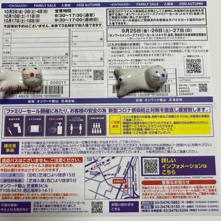 ニジュウサンク(23区)のオンワード ファミリーセールチケット(ショッピング)