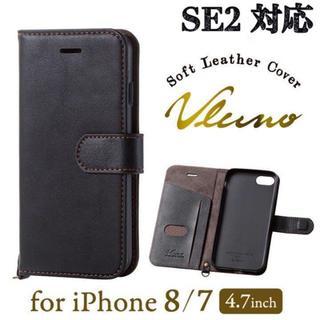 エレコム(ELECOM)のiPhone8 iPhone7 SE2対応 手帳型 ブラック ソフトレザーカバー(iPhoneケース)