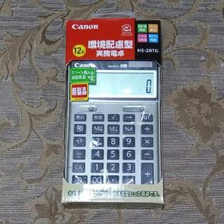 キヤノン(Canon)の未使用 電卓 キャノン(オフィス用品一般)
