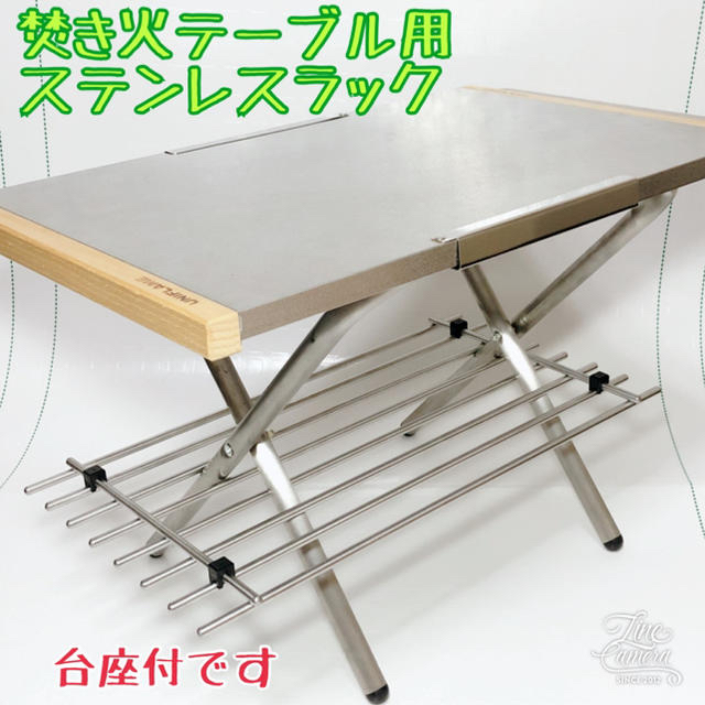 UNIFLAME(ユニフレーム)のユニフレーム   焚き火テーブル 本体+カスタムセット スポーツ/アウトドアのアウトドア(テーブル/チェア)の商品写真