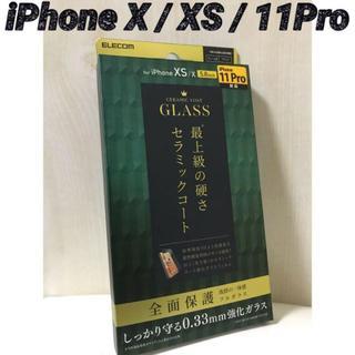 エレコム(ELECOM)のiPhoneX/XS/11Pro対応 全面 強化ガラスフィルム セラミックコート(保護フィルム)