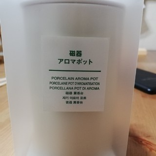 MUJI (無印良品) - 無印良品 磁気アロマポット