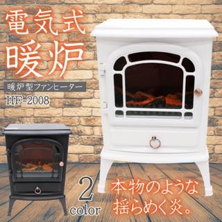 アウトレット☆電気式暖炉 HF-2008-WH(電気ヒーター)