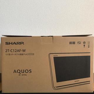 SHARP - SHARP AQUOS ポータブルテレビ 2T-C12AF-W