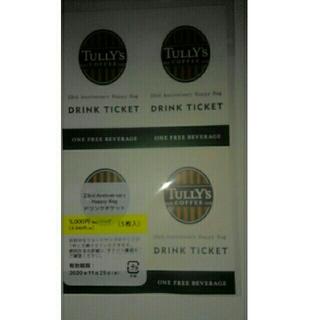 タリーズコーヒー(TULLY'S COFFEE)のタリーズ ドリンクチケット 5枚 2020.11.25まで(フード/ドリンク券)