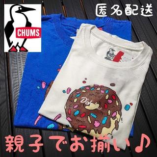 チャムス(CHUMS)の【新品】 ドーナッツTシャツ 親子セット 【CHUMS】(Tシャツ/カットソー)