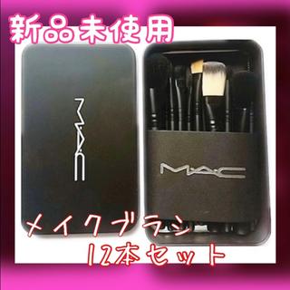 MAC - ♡送料込み♡ 再入荷 MAC メイク ブラシ マック