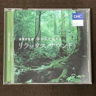 ディーエイチシー(DHC)のCD『リラックスサウンド』(ヒーリング/ニューエイジ)
