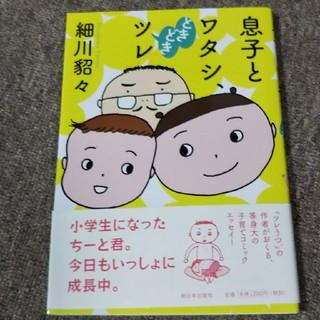 息子とワタシ、ときどきツレ(文学/小説)