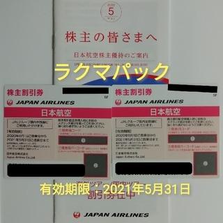 JAL 日本航空 株主優待券 2枚 + 冊子