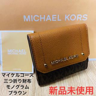 新品未使用 マイケルコース ★  三つ折り財布 モノグラム/ブラウン